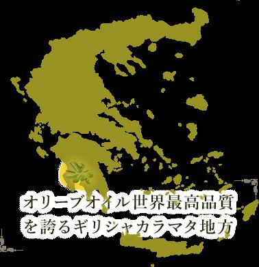 オリーブオイル世界最高品質を誇るギリシャカラマタ地方