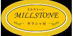 ギリシャ屋ミルストーン ギリシャ産オリーブオイルなどの販売「ミルストーン」。